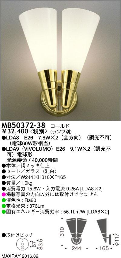 MB50372-38 マックスレイ 照明器具 装飾照明 NEW YORK LIGHT GALLERY LEDブラケットライト 本体