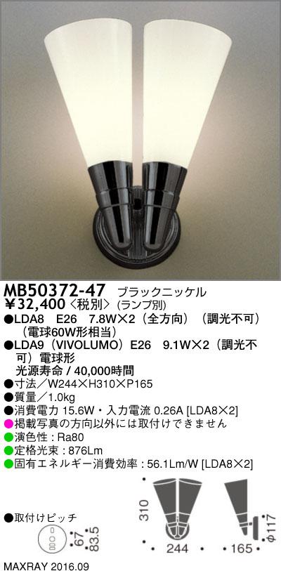MB50372-47 マックスレイ 照明器具 装飾照明 NEW YORK LIGHT GALLERY LEDブラケットライト 本体 MB50372-47