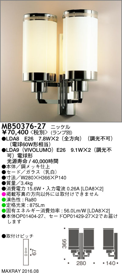 MB50376-27 マックスレイ 照明器具 装飾照明 NEW YORK LIGHT GALLERY LEDブラケットライト 本体