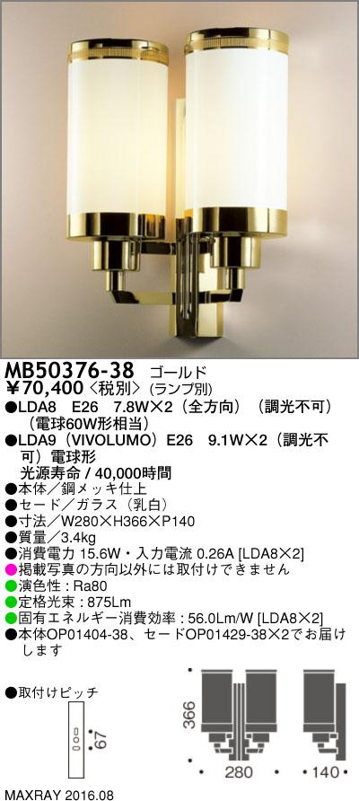 MB50376-38 マックスレイ 照明器具 装飾照明 NEW YORK LIGHT GALLERY LEDブラケットライト 本体 MB50376-38