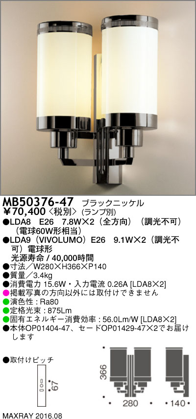 MB50376-47 マックスレイ 照明器具 装飾照明 NEW YORK LIGHT GALLERY LEDブラケットライト 本体 MB50376-47