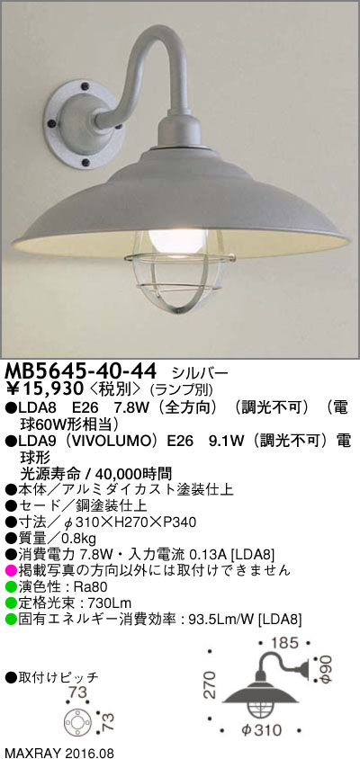 MB5645-40-44 マックスレイ 照明器具 装飾照明 LEDブラケットライト 本体 MB5645-40-44