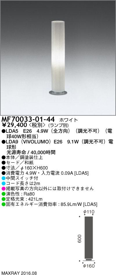 MF70033-01-44 マックスレイ 照明器具 装飾照明 LEDフロアスタンド 本体 MF70033-01-44
