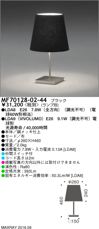 MF70128-02-44 マックスレイ 照明器具 装飾照明 LEDデスクスタンド 本体 MF70128-02-44