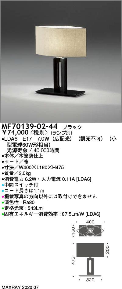 MF70139-02-44 マックスレイ 照明器具 装飾照明 LEDデスクスタンド 本体