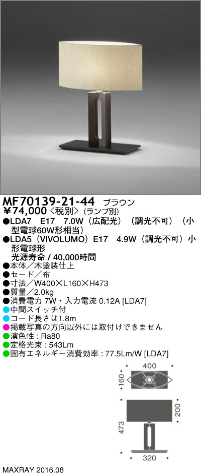 MF70139-21-44 マックスレイ 照明器具 装飾照明 LEDデスクスタンド 本体