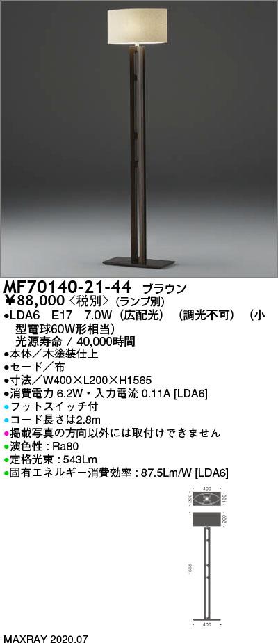 ●MF70140-21-44 マックスレイ 照明器具 装飾照明 LEDフロアスタンド 本体 MF70140-21-44
