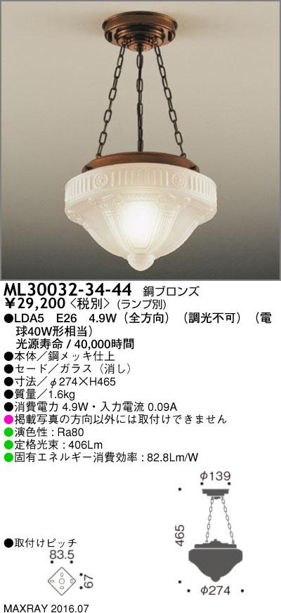 ML30032-34-44 マックスレイ 照明器具 装飾照明 LEDシーリングライト 本体