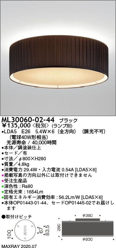 ML30060-02-44 マックスレイ 照明器具 装飾照明 LEDシーリングライト 本体