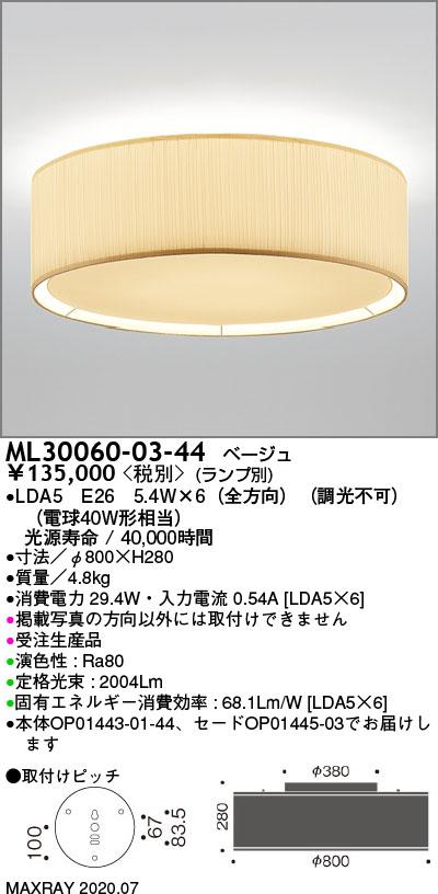 ML30060-03-44 マックスレイ 照明器具 装飾照明 LEDシーリングライト 本体