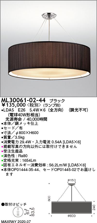 ML30061-02-44 マックスレイ 照明器具 装飾照明 LEDシーリングライト 本体