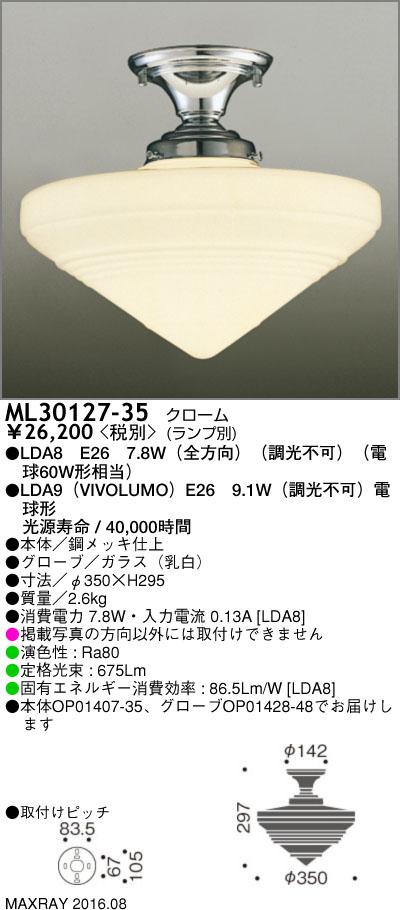 ML30127-35 マックスレイ 照明器具 装飾照明 NEW YORK LIGHT GALLERY LEDシーリングライト 本体