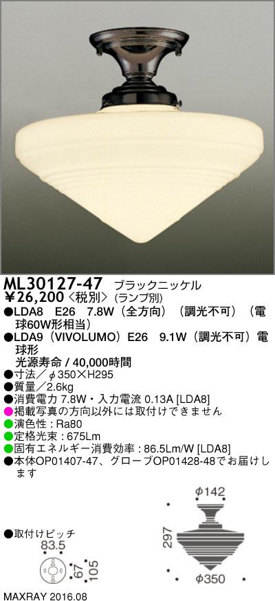 ML30127-47 マックスレイ 照明器具 装飾照明 NEW YORK LIGHT GALLERY LEDシーリングライト 本体