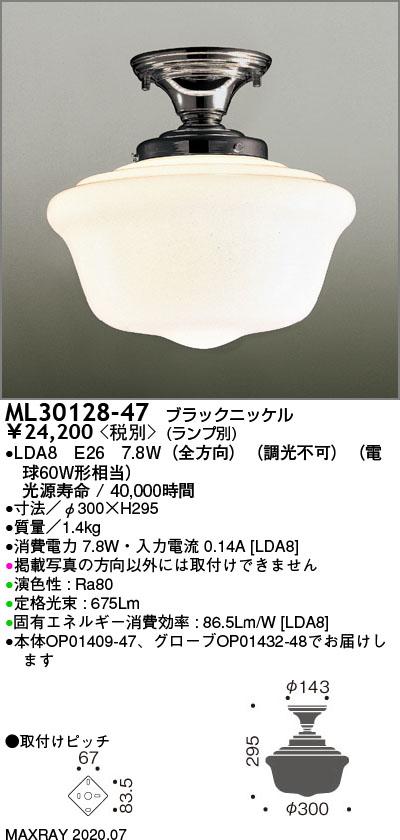 ML30128-47 マックスレイ 照明器具 装飾照明 NEW YORK LIGHT GALLERY LEDシーリングライト 本体