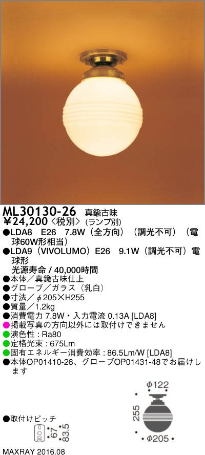 ML30130-26 マックスレイ 照明器具 装飾照明 NEW YORK LIGHT GALLERY LEDシーリングライト 本体