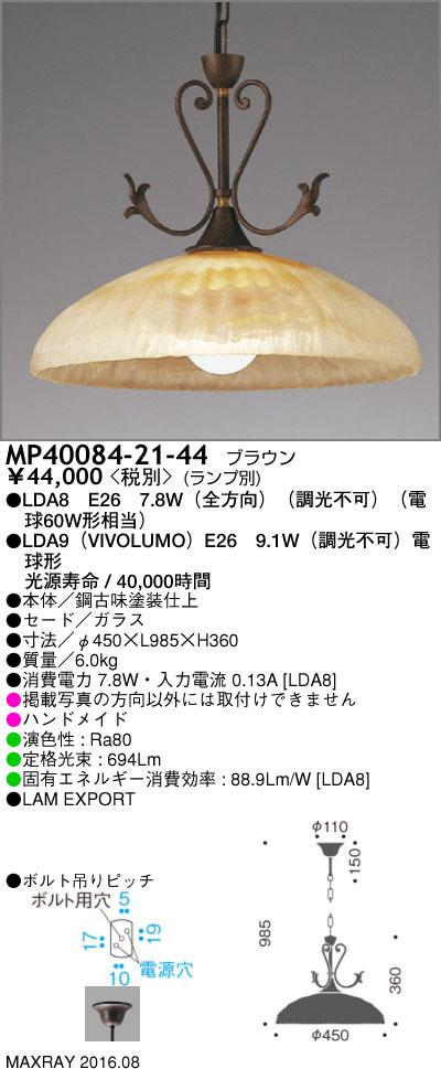 MP40084-21-44 マックスレイ 照明器具 装飾照明 LAM EXPORT LEDペンダントライト 本体