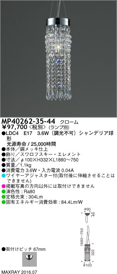 MP40262-35-44 マックスレイ 照明器具 装飾照明 SWAROVSKI LEDペンダントライト 本体