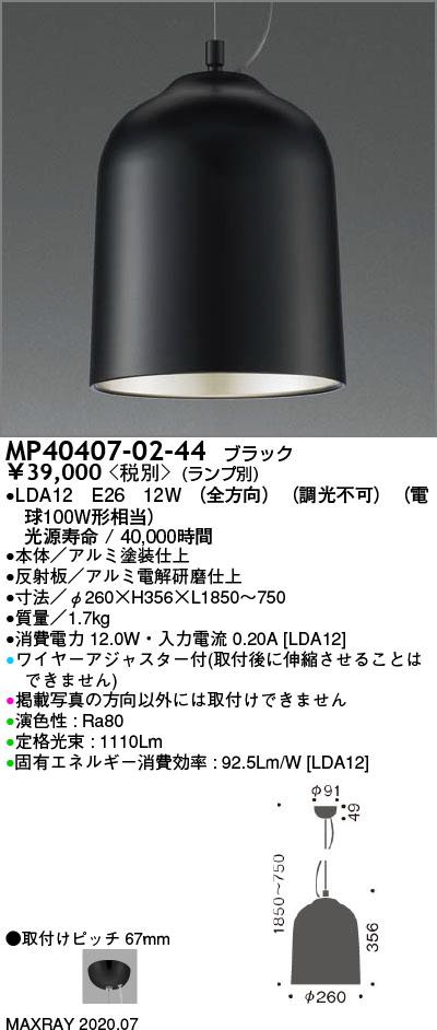 MP40407-02-44 マックスレイ 照明器具 装飾照明 LEDペンダントライト 本体