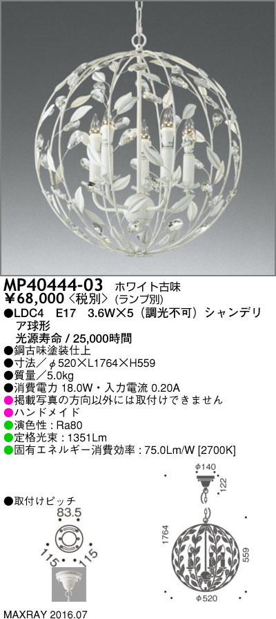 MP40444-03 マックスレイ 照明器具 装飾照明 LEDペンダントライト 5灯用本体