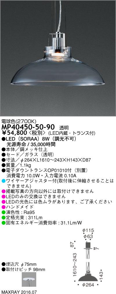 MP40450-50-90 マックスレイ 照明器具 装飾照明 SORAA LEDペンダントライト 電球色 非調光