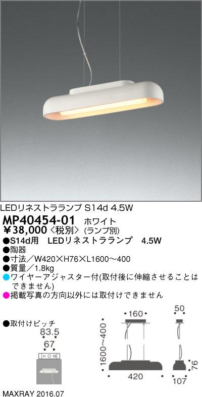 MP40454-01 マックスレイ 照明器具 装飾照明 LEDペンダントライト LEDinestra LEDリネストラランプ用 本体