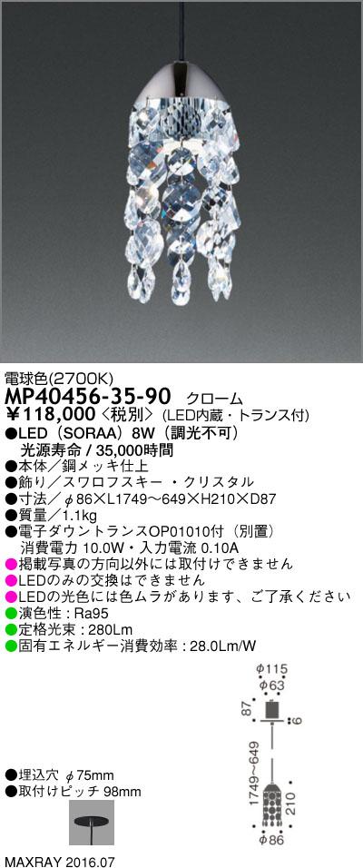 MP40456-35-90 マックスレイ 照明器具 装飾照明 SORAA LEDペンダントライト 電球色 非調光