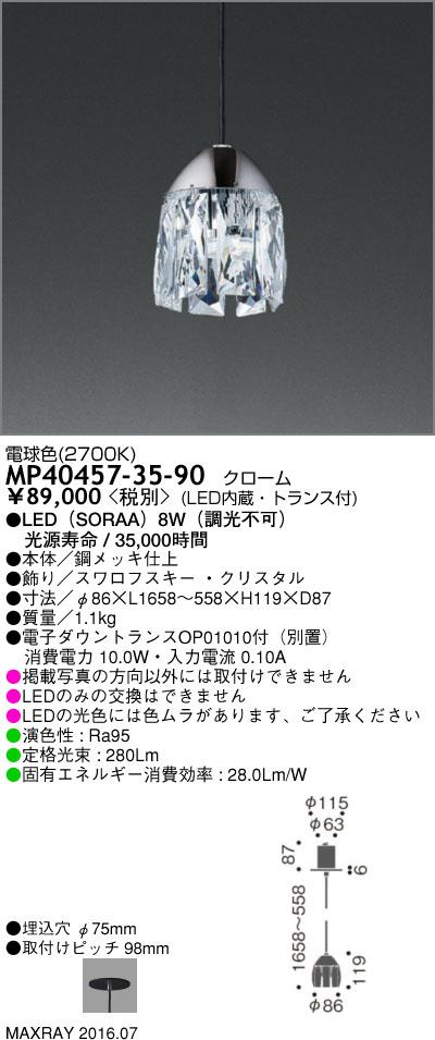MP40457-35-90 マックスレイ 照明器具 装飾照明 SORAA LEDペンダントライト 電球色 非調光 MP40457-35-90