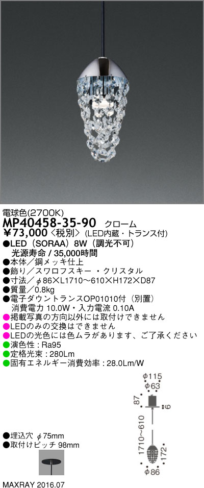 MP40458-35-90 マックスレイ 照明器具 装飾照明 SORAA LEDペンダントライト 電球色 非調光