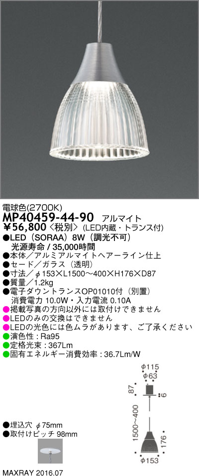 MP40459-44-90 マックスレイ 照明器具 装飾照明 SORAA LEDペンダントライト 電球色 非調光