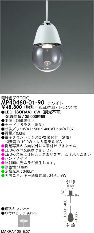 MP40460-01-90 マックスレイ 照明器具 装飾照明 SORAA LEDペンダントライト 電球色 非調光