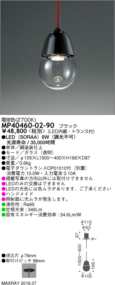 MP40460-02-90 マックスレイ 照明器具 装飾照明 SORAA LEDペンダントライト 電球色 非調光
