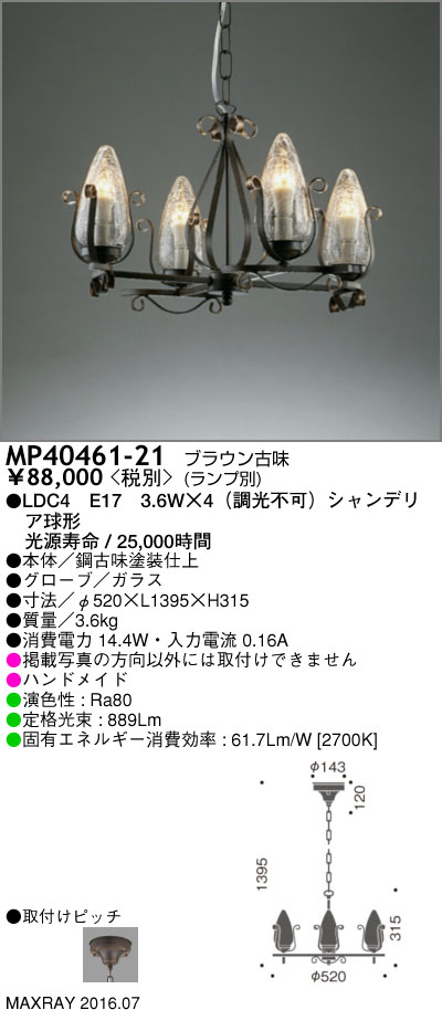 MP40461-21 マックスレイ 照明器具 装飾照明 LEDペンダントライト 4灯用本体 MP40461-21
