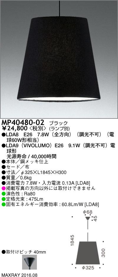 MP40480-02 マックスレイ 照明器具 装飾照明 LEDペンダントライト 本体