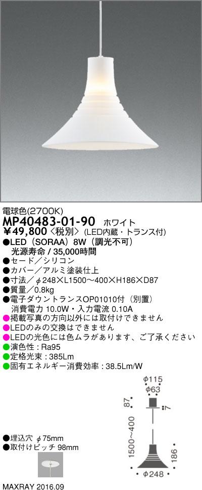 MP40483-01-90 マックスレイ 照明器具 装飾照明 SORAA LEDペンダントライト 電球色 非調光