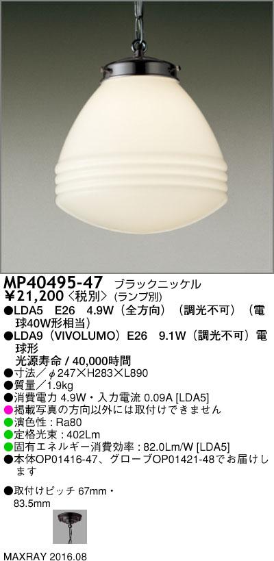 MP40495-47 マックスレイ 照明器具 装飾照明 NEW YORK LIGHT GALLERY LEDペンダントライト 本体