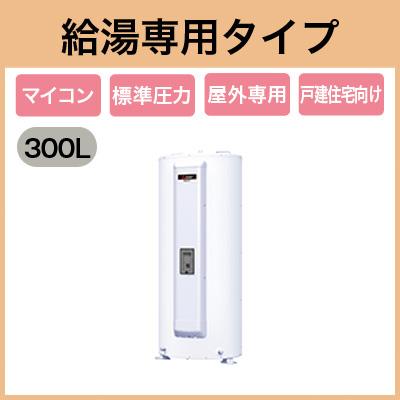 SRG-305E 三菱電機 電気温水器 300L 給湯専用 マイコン型・標準圧力型 丸形
