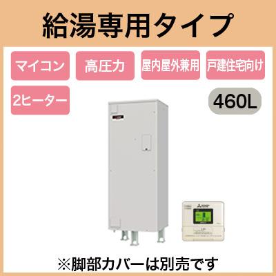 SRT-466EU 【専用リモコン付】 三菱電機 電気温水器 460L 給湯専用 マイコン型・高圧力型 角形
