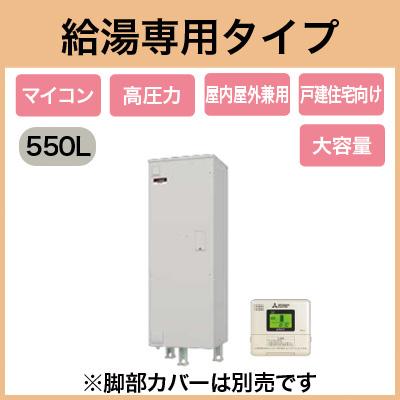 SRT-556EUA 【専用リモコン付】 三菱電機 電気温水器 550L 大容量給湯専用 マイコン型・高圧力型 角形