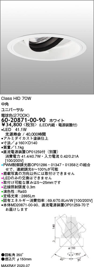 60-20871-00-90 マックスレイ 照明器具 基礎照明 TAURUS-L LEDユニバーサルダウンライト φ150 中角 HID70Wクラス 電球色(2700K) 連続調光