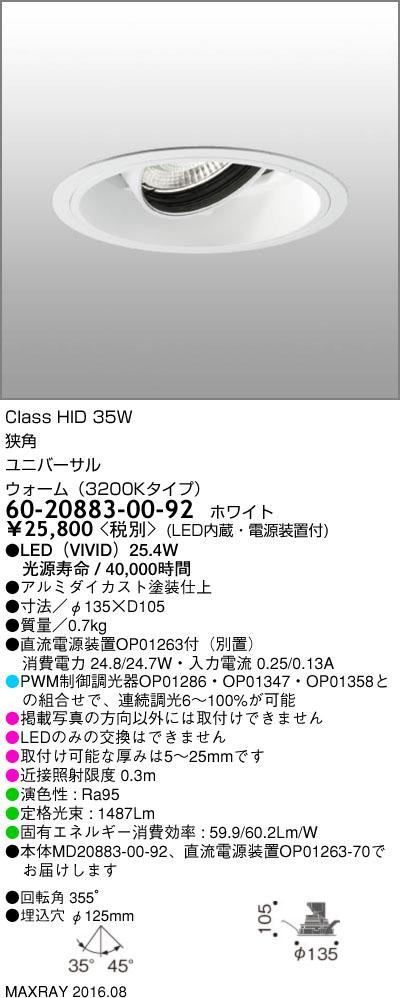 60-20883-00-92 マックスレイ 照明器具 基礎照明 TAURUS-M LEDユニバーサルダウンライト φ125 狭角 HID35Wクラス ウォーム(3200Kタイプ) 連続調光