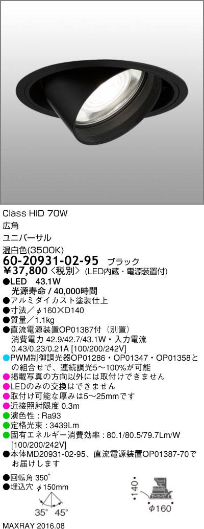 60-20931-02-95 マックスレイ 照明器具 基礎照明 TAURUS-L3500 LEDユニバーサルダウンライト φ150 広角 HID70Wクラス 温白色(3500K) 連続調光