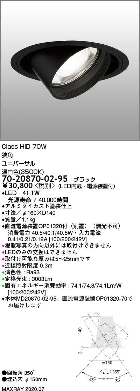 70-20870-02-95 マックスレイ 照明器具 基礎照明 TAURUS-L LEDユニバーサルダウンライト φ150 狭角 HID70Wクラス 温白色(3500K) 非調光