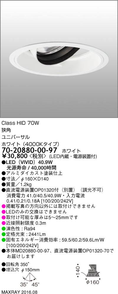 70-20880-00-97 マックスレイ 照明器具 基礎照明 TAURUS-L LEDユニバーサルダウンライト φ150 狭角 HID70Wクラス ホワイト(4000Kタイプ) 非調光
