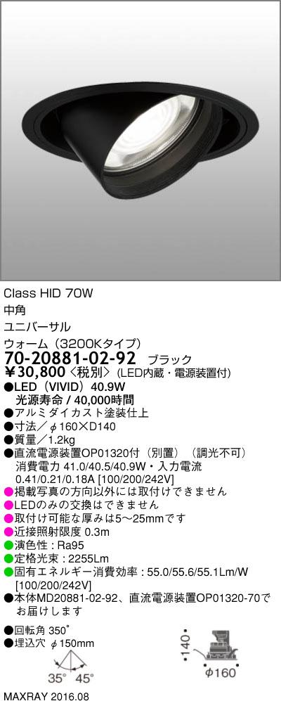 70-20881-02-92 マックスレイ 照明器具 基礎照明 TAURUS-L LEDユニバーサルダウンライト φ150 中角 HID70Wクラス ウォーム(3200Kタイプ) 非調光
