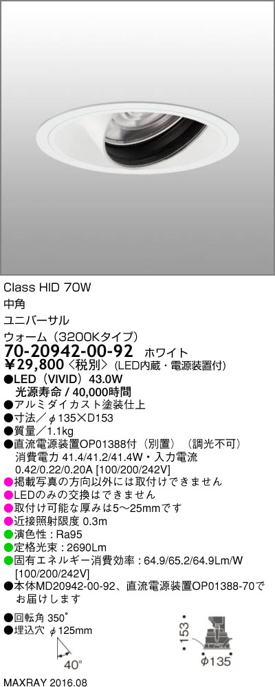 70-20942-00-92 マックスレイ 照明器具 基礎照明 TAURUS-L3500 LEDユニバーサルダウンライト φ125 中角 HID70Wクラス ウォーム(3200Kタイプ) 非調光