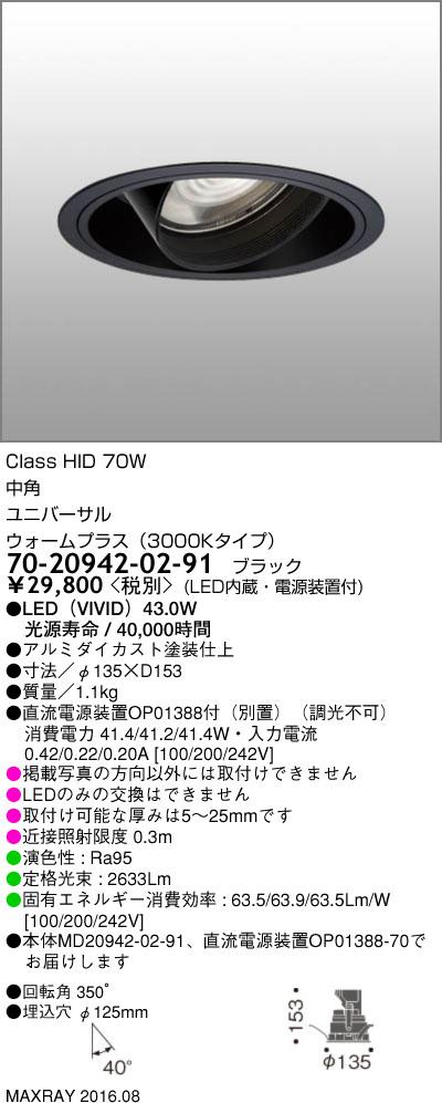 70-20942-02-91 マックスレイ 照明器具 基礎照明 TAURUS-L3500 LEDユニバーサルダウンライト φ125 中角 HID70Wクラス ウォームプラス(3000Kタイプ) 非調光