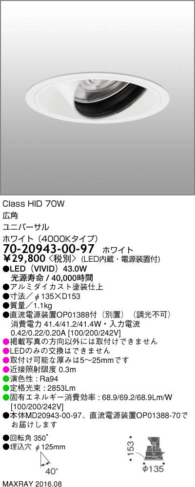 70-20943-00-97 マックスレイ 照明器具 基礎照明 TAURUS-L3500 LEDユニバーサルダウンライト φ125 広角 HID70Wクラス ホワイト(4000Kタイプ) 非調光