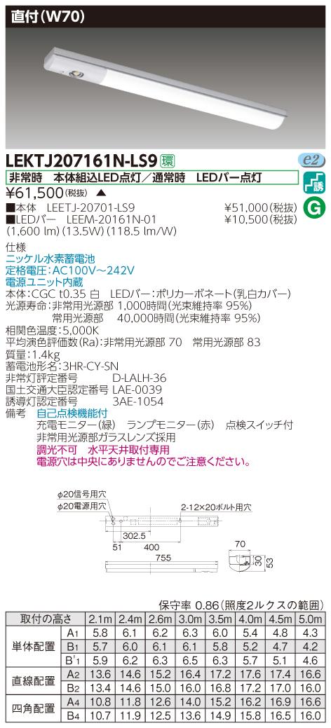 LEKTJ207161N-LS9 東芝ライテック 施設照明 LED非常用照明器具 TENQOOシリーズ 20タイプ 直付 W70 非調光 昼白色 1600lmタイプ FL20×2灯相当
