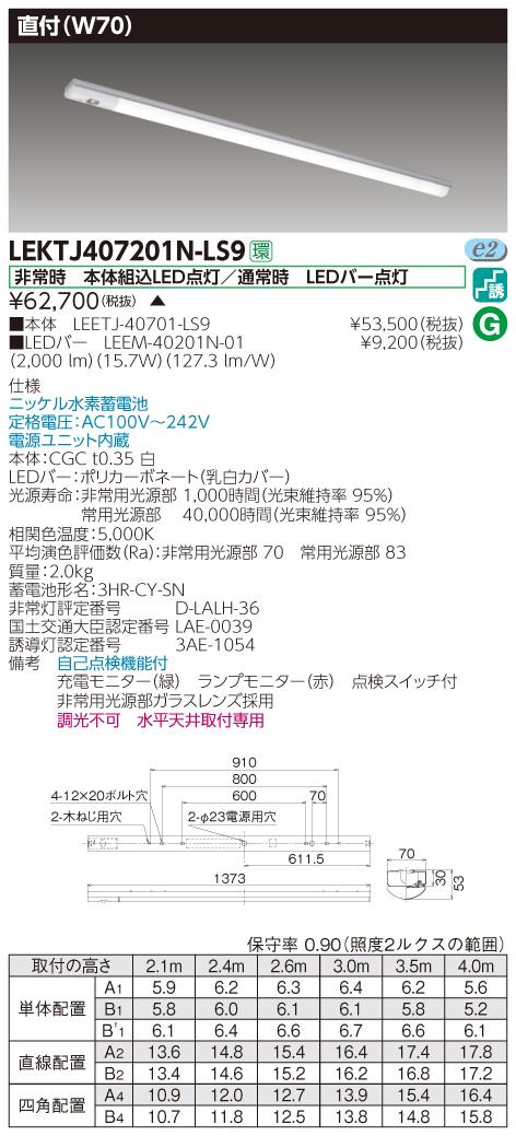 LEKTJ407201N-LS9 東芝ライテック 施設照明 LED非常用照明器具 TENQOOシリーズ 40タイプ 直付 W70 非調光 昼白色 2000lmタイプ FLR40×1灯 省電力タイプ