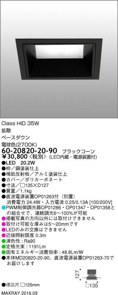 60-20820-20-90 マックスレイ 照明器具 基礎照明 INFIT LEDベースダウンライト □125 拡散 HID35Wクラス 電球色(2700K) 連続調光